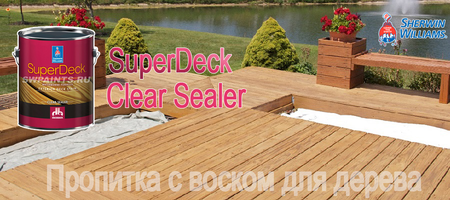 SuperDeck Clear Sealer-0